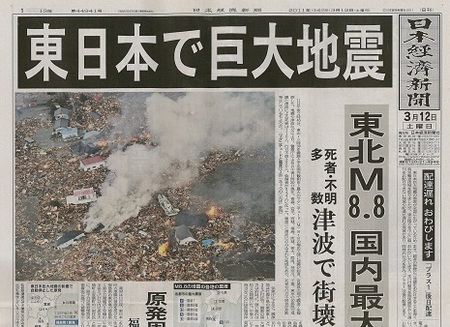 the Great East Japan Earthquake Newspaper.jpg